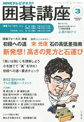 NHKテキスト囲碁講座 2015年 03 月号 [雑誌]