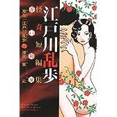 江戸川乱歩怪奇短編集赤い部屋 (ヤングジャンプコミックス)