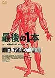 最後の1本 〜ペニス博物館の珍コレクション〜[GADSX-1346][DVD]
