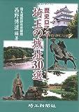 歴史ロマン・埼玉の城址30選 画像