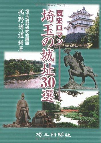 歴史ロマン・埼玉の城址30選
