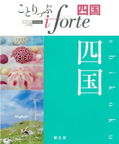 ことりっぷ iforte 四国 (旅行ガイド)