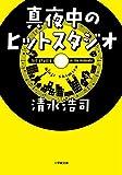 真夜中のヒットスタジオ (小学館文庫)