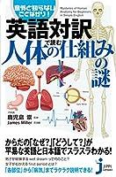 英語対訳で読む人体の仕組みの謎 (じっぴコンパクト新書)