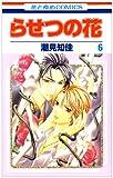 らせつの花 第6巻 (花とゆめCOMICS)