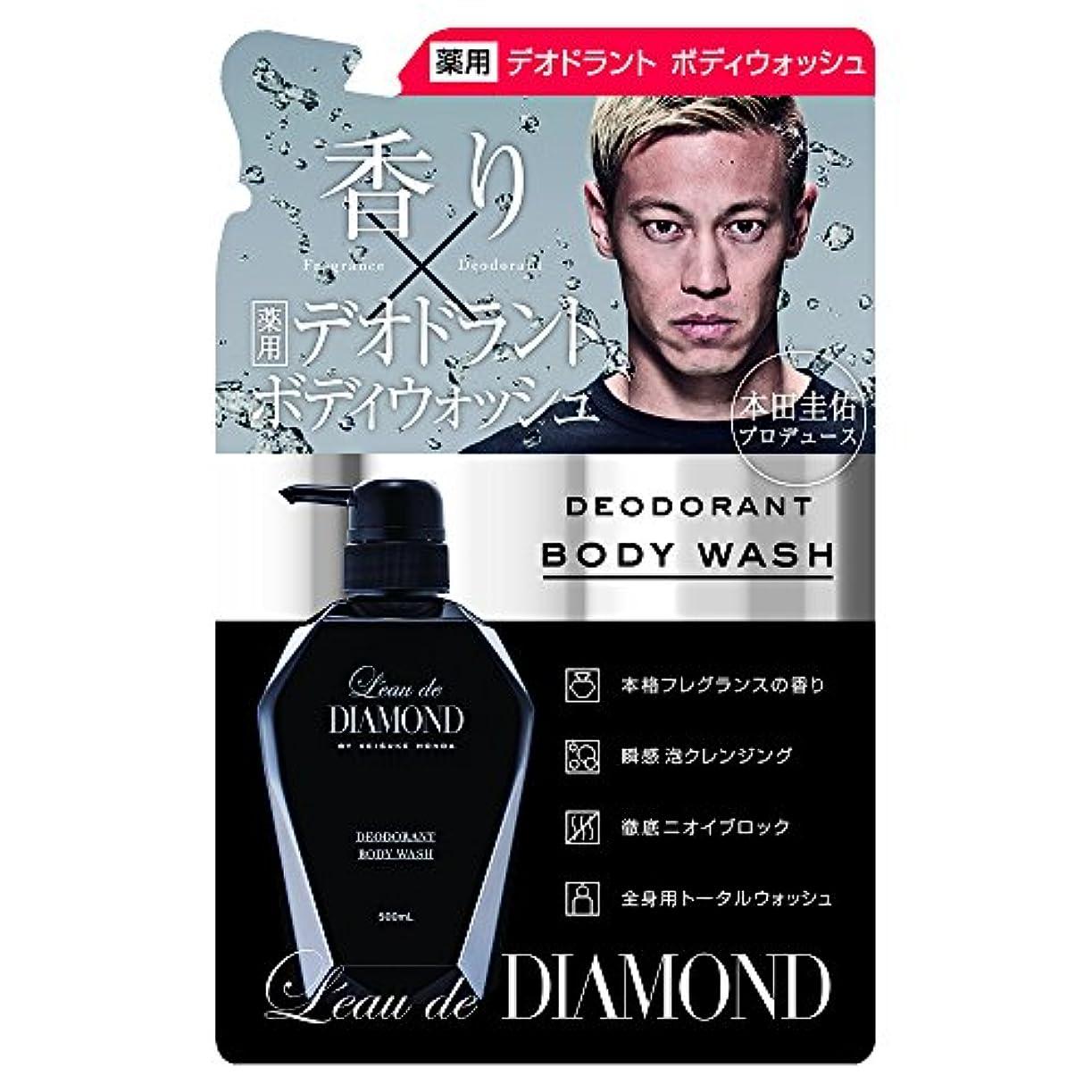 撤退綺麗なイソギンチャクロードダイアモンド 薬用デオドラントボディウォッシュ レフィル 430ml