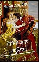 रोमियो आणि ज्युलिएट Romeo and Juliet Marathi