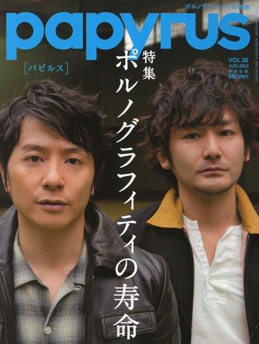 papyrus (パピルス) 2010年 06月号 [雑誌]