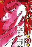 天牌 39 (ニチブンコミックス)