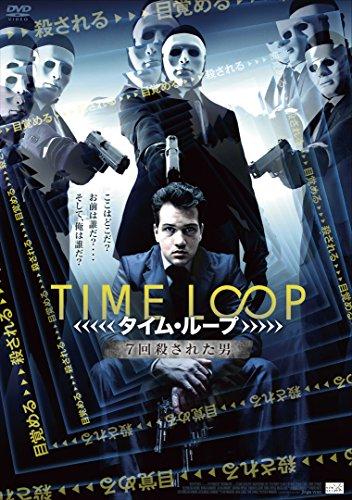 タイム・ループ 7回殺された男 [DVD]