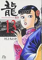 龍-RON-〔小学館文庫〕 (13) (小学館文庫 むA 33)