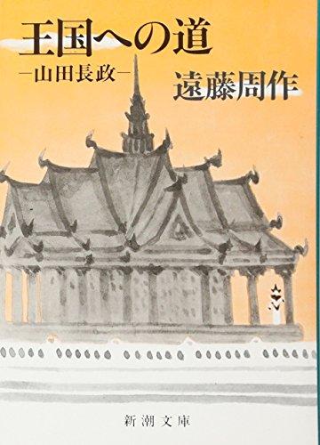 王国への道―山田長政 (新潮文庫)の詳細を見る