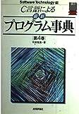 C言語による最新プログラム事典〈第4巻〉 (Software Technology)