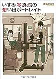 いすみ写真館の想い出ポートレイト (メディアワークス文庫)