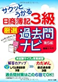 サクッとうかる日商簿記3級 厳選過去問ナビ 【第5版】