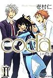 coda 2 (コミックアヴァルス)
