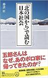 「「北の国から」で読む日本社会 (日経プレミアシリーズ)」販売ページヘ