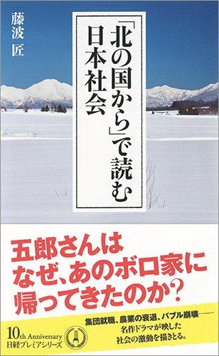 「北の国から」で読む日本社会 (日経プレミアシリーズ)