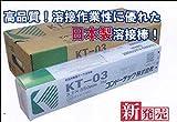 コンドーKT溶接棒 3.2mm 20kg
