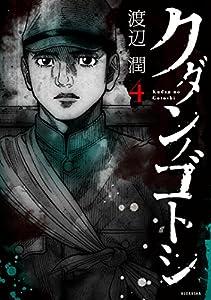 クダンノゴトシ(4) (ヤングマガジンコミックス)