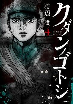 [渡辺潤]のクダンノゴトシ(4) (ヤングマガジンコミックス)