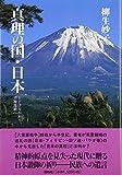 真理の国・日本―とどけ吾が祈り、天神地祇へ