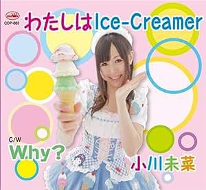 わたしは Ice-Creamer