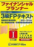 3級FPテキスト2018~2019年版 第1分冊