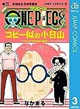 ONE PIECE コビー似の小日山 〜ウリふたつなぎの大秘宝〜 3 (ジャンプコミックスDIGITAL)