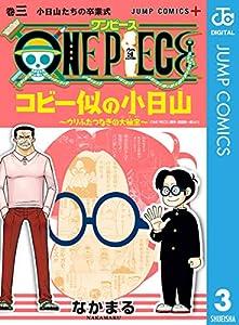ONE PIECE コビー似の小日山 ~ウリふたつなぎの大秘宝~ 3 (ジャンプコミックスDIGITAL)