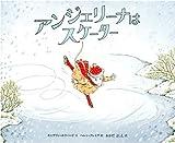 クラシック セレクション アンジェリーナは スケーター (講談社の翻訳絵本)