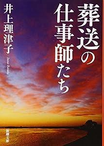 葬送の仕事師たち (新潮文庫)