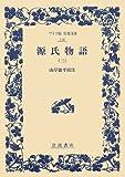 源氏物語 (3) (ワイド版岩波文庫 (150))