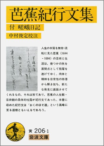 芭蕉紀行文集―付嵯峨日記 (岩波文庫 黄 206-1)
