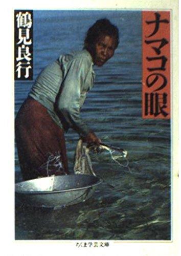 ナマコの眼 (ちくま学芸文庫)の詳細を見る