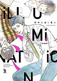 新装版 イルミナシオン【電子限定特典付】 (onBLUE comics)