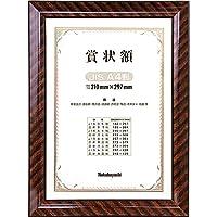 ナカバヤシ 賞状額金ラック(A4 JIS規格) フ-KW-102J-H 1箱(10個)