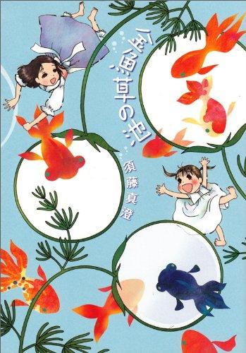 金魚草の池 (ビームコミックス)の詳細を見る