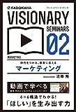 時代をつかみ、顧客に応える マーケティング<VISIONARY SEMINARS> (中経出版)