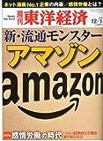 週刊 東洋経済 2012年 12/1号 [雑誌]