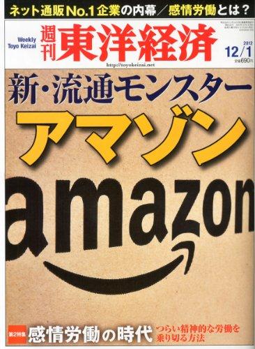 週刊 東洋経済 2012年 12/1号 [雑誌]の詳細を見る