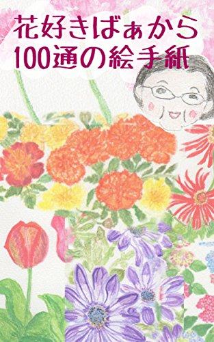 花好きばぁから100通の絵手紙