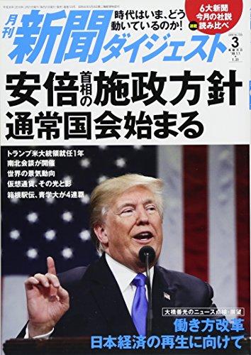新聞ダイジェスト 2018年 03 月号 [雑誌]