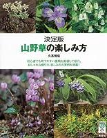 決定版 山野草の楽しみ方 (今日から使えるシリーズ(実用))