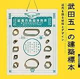 武田五一の建築標本-近代を語る材料とデザイン (LIXIL BOOKLET)