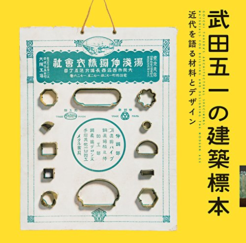 武田五一の建築標本-近代を語る材料とデザイン (LIXIL BOOKLET)...