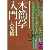 木簡学入門 (講談社学術文庫 (649))