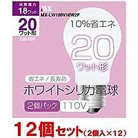 【12パックセット】ホワイトシリカ電球 20W形 MX-LW100V18W2P 110V仕様