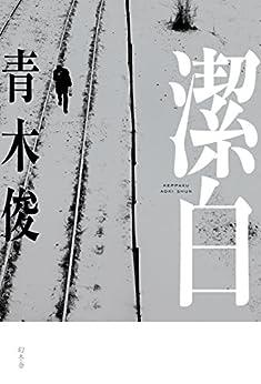 [青木俊]の潔白 (幻冬舎単行本)