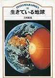 生きている地球 (岩波グラフィックス 11)